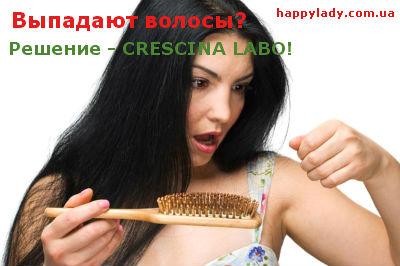 Crescina Labo ампулы от выпадения волос цена Киев