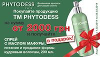 Phytodess акция