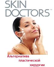 Skin Doctors косметика для ухода за кожей