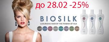 Скидки на biosilk